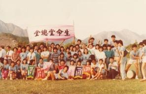 08_1983年四堂聯合運動會