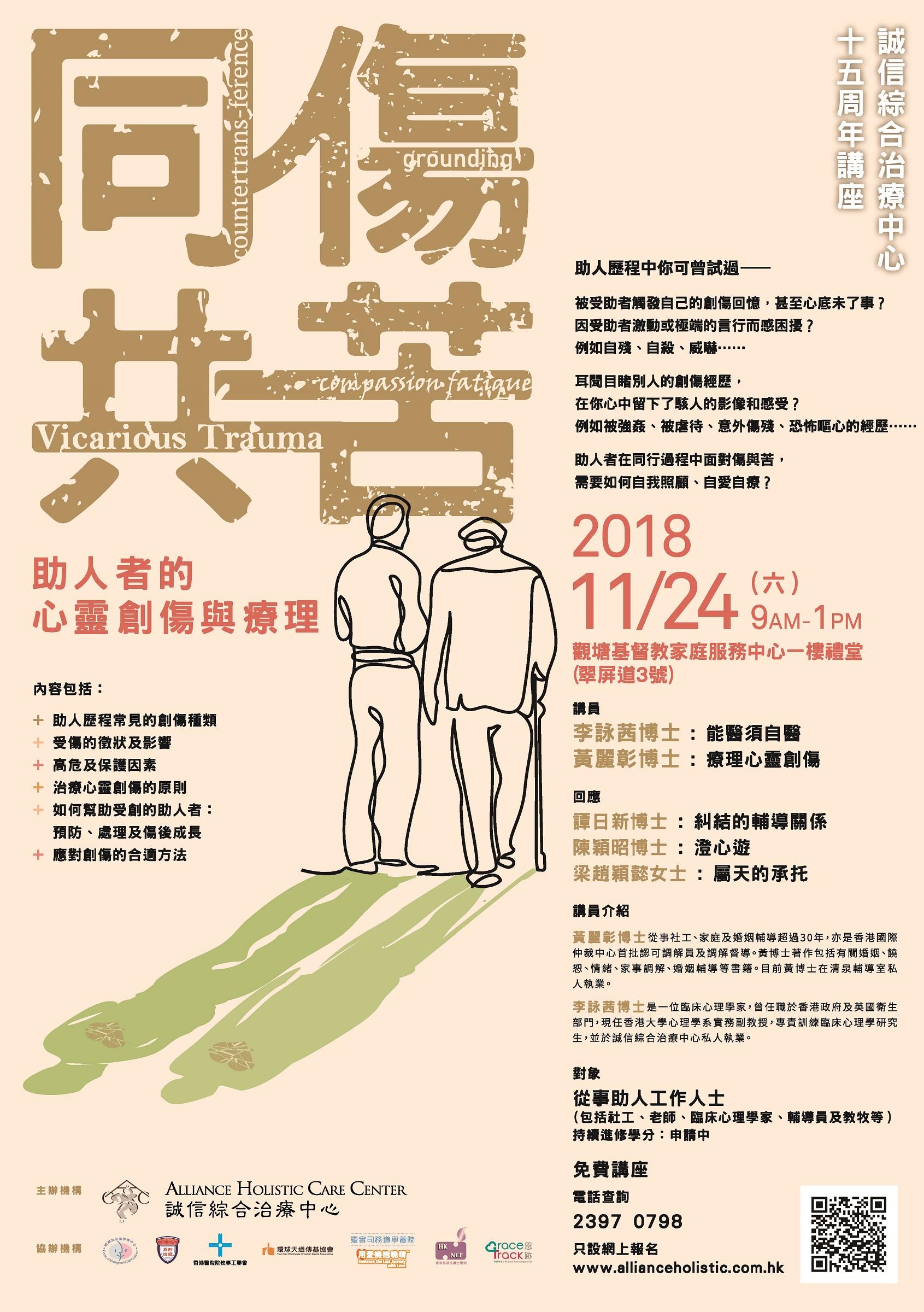 A3 poster final 2400