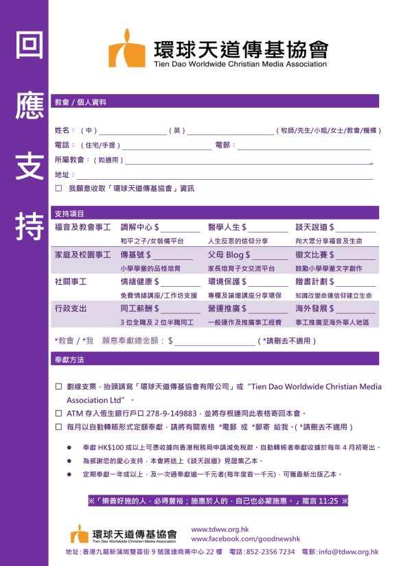 福音及教會事工finals-6.jpg