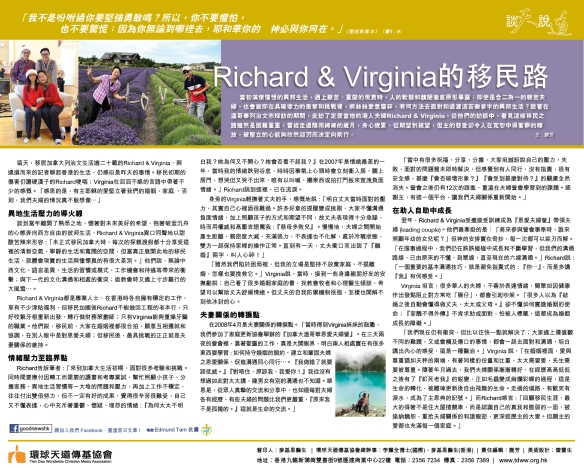 2018Nov26Richard & Virginia的移民路