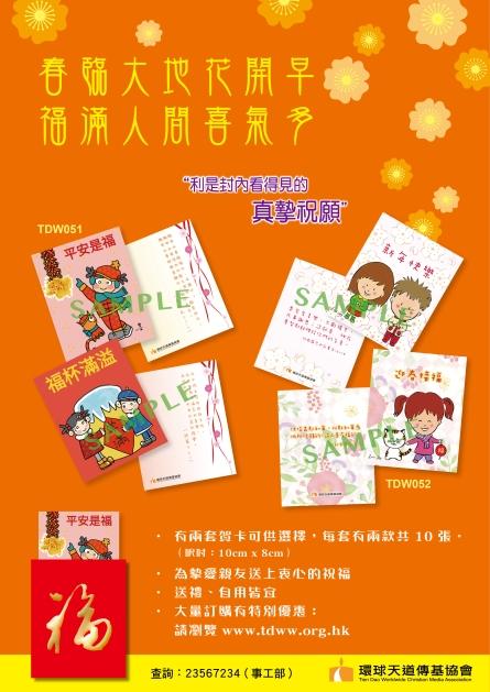 Promotion leaflet_CNY card