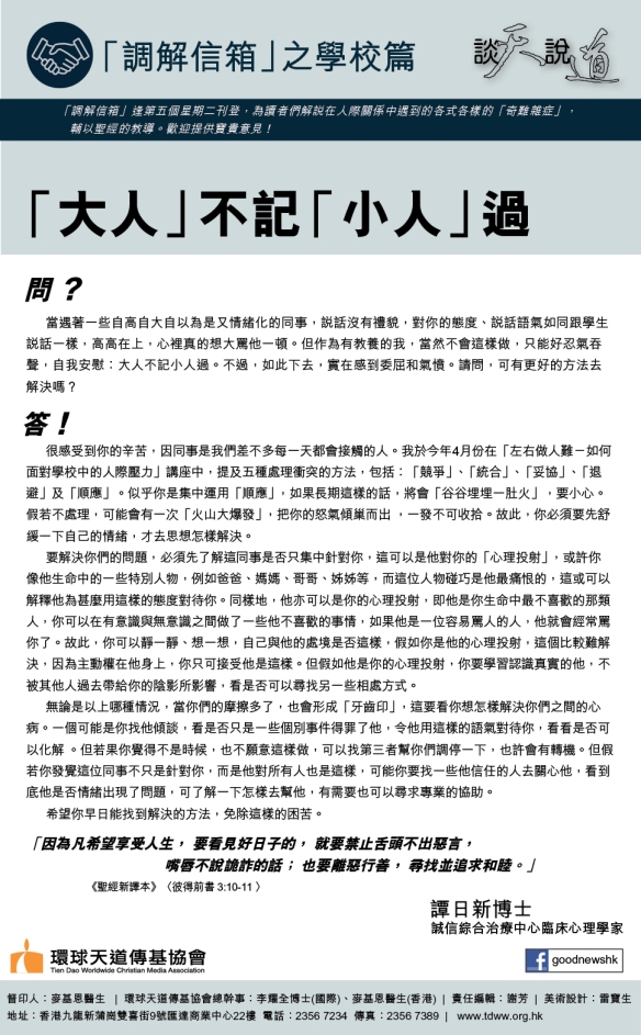 2018Oct_30_調解信箱.jpg