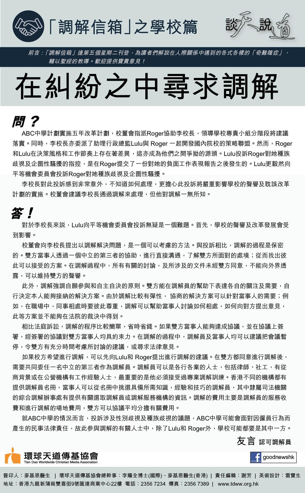 2019_Apirl_30_調解信箱