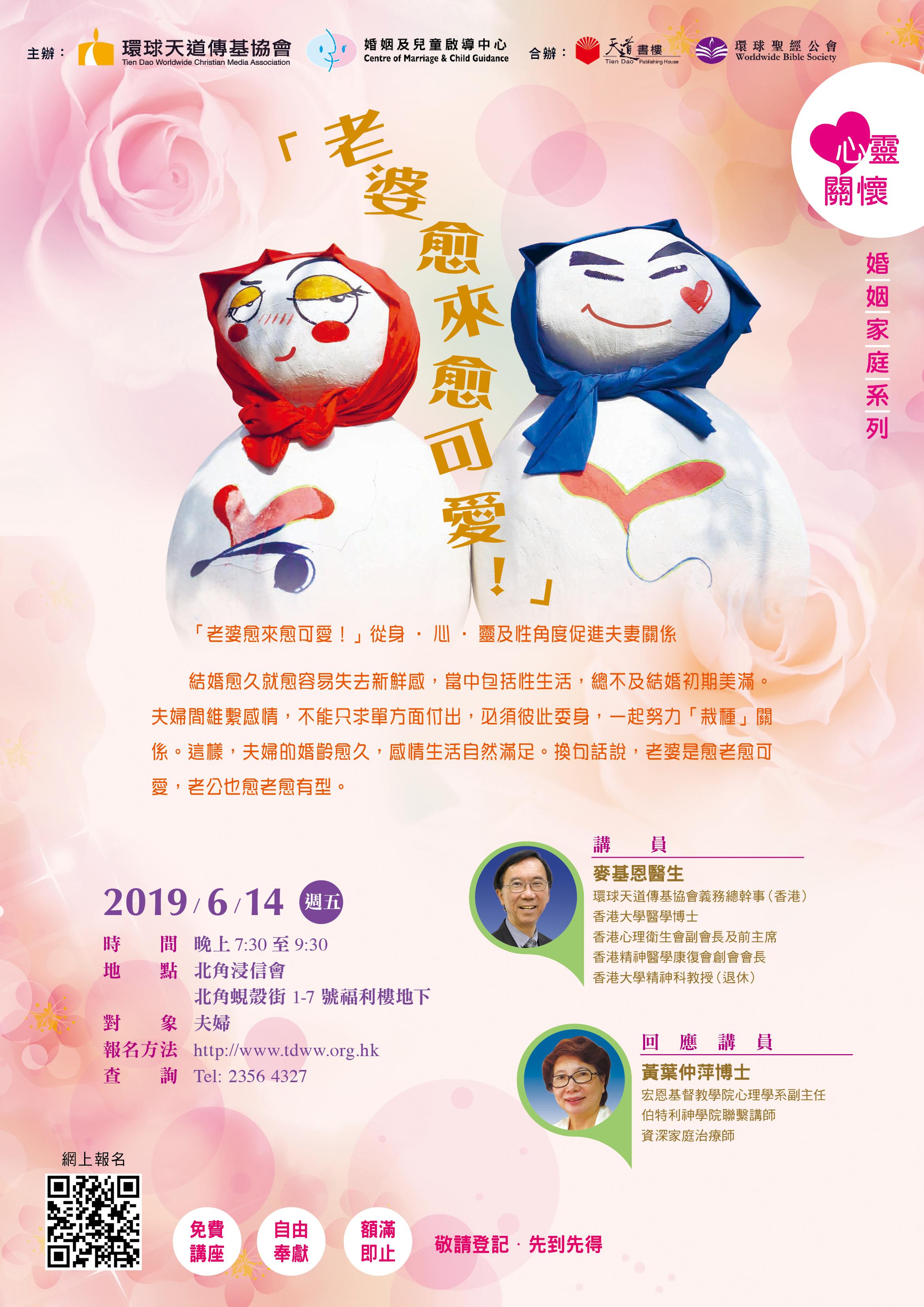 2019老婆愈來愈可愛-poster