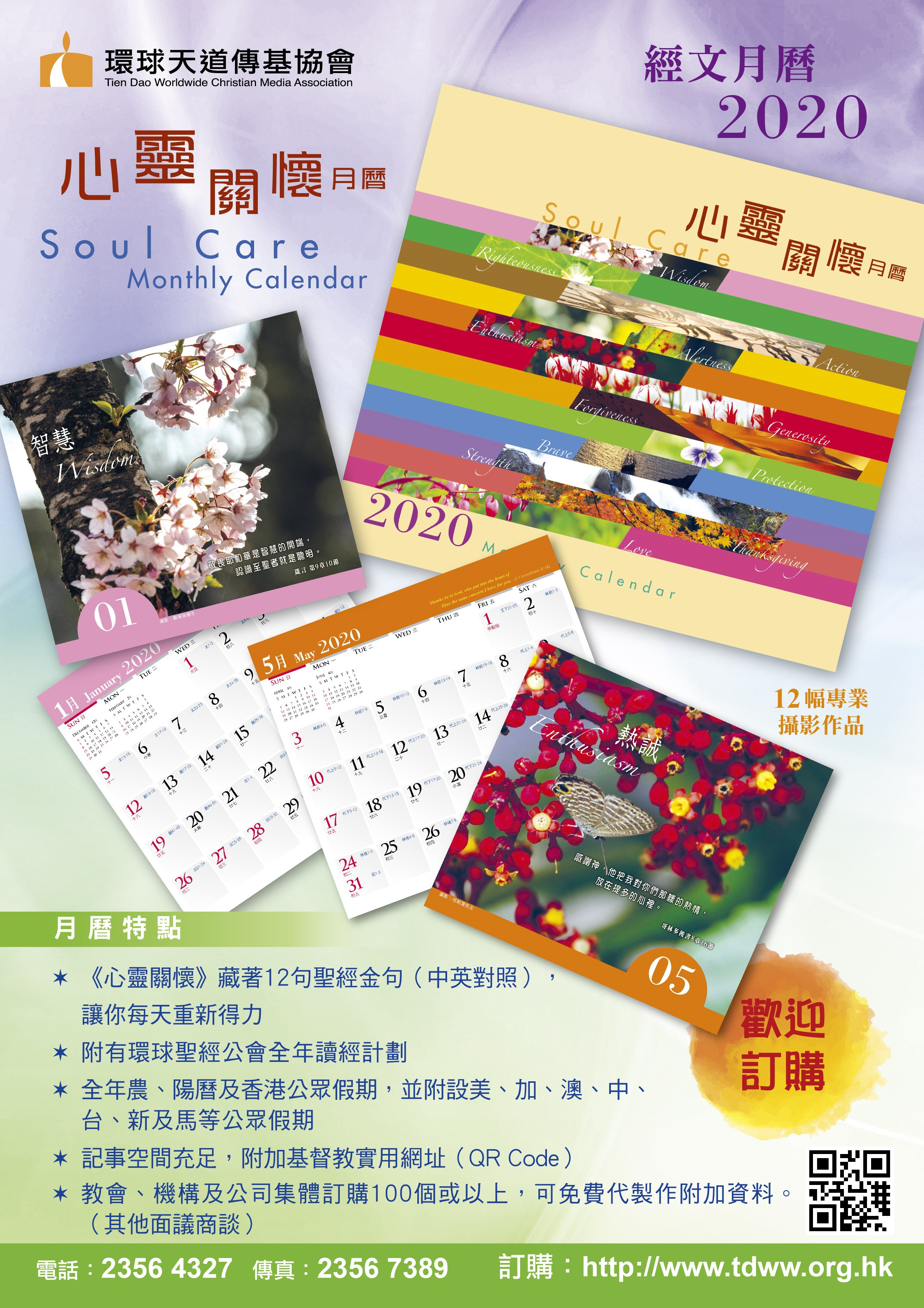 2020 Calendar promotion_A4_A-01_revised
