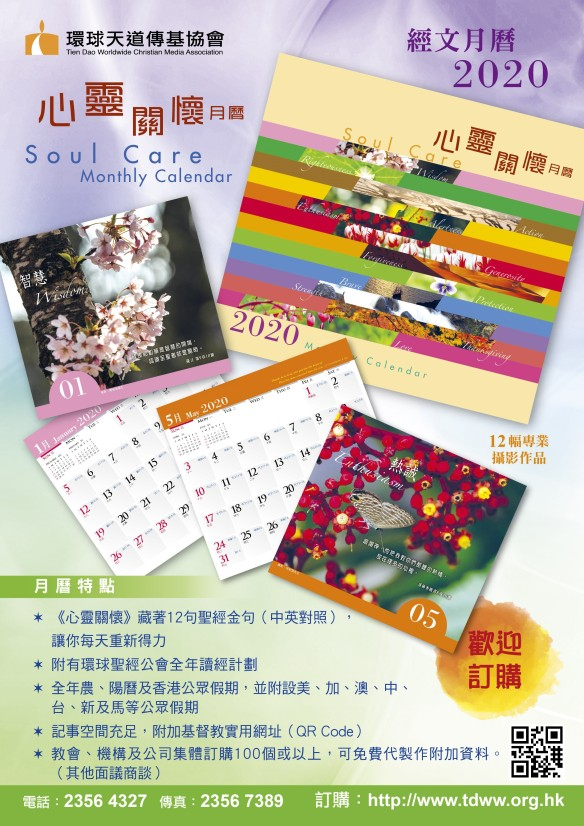2020 Calendar promotion_A4_A-01_revised