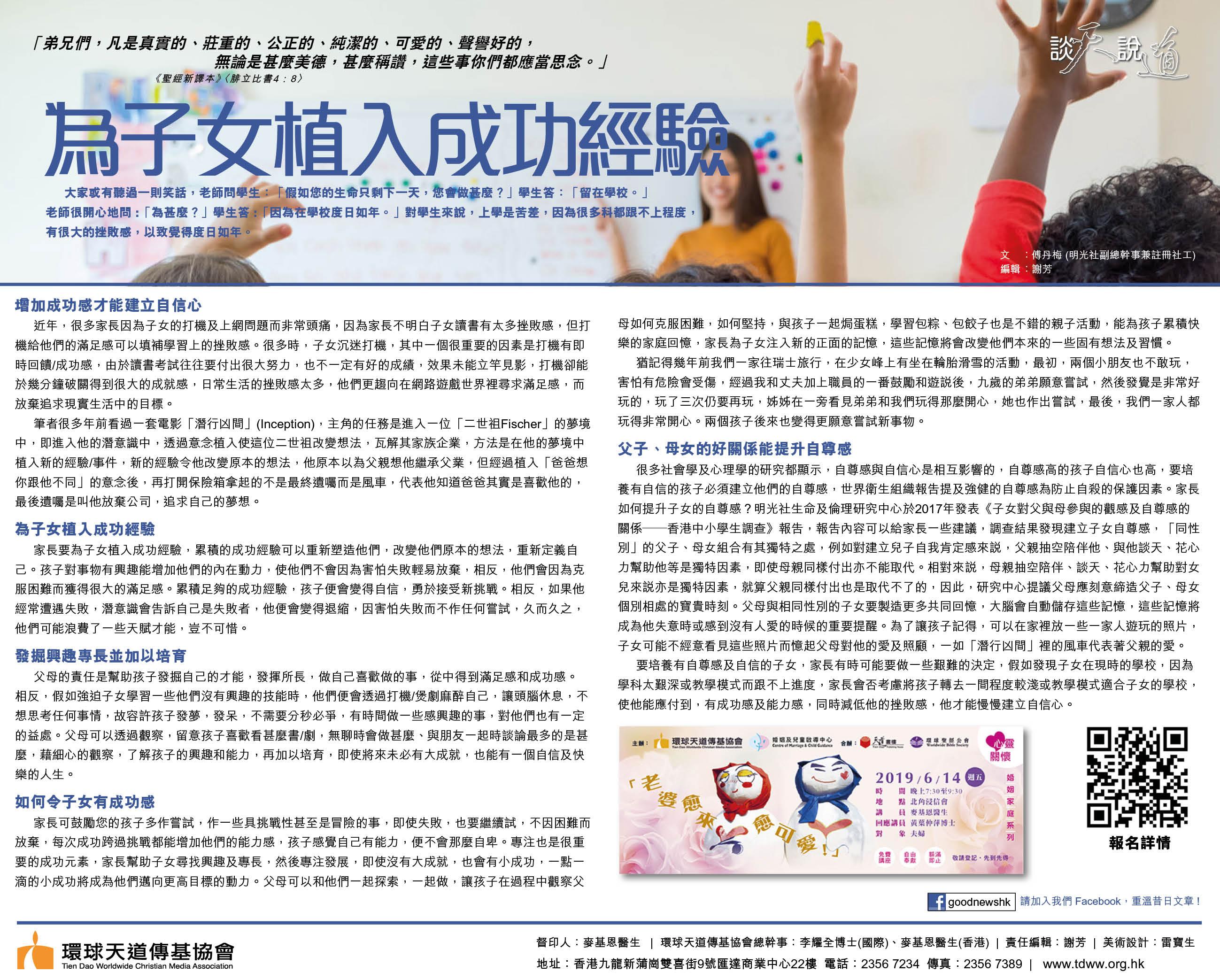 TSTR_June_10_2019為子女植入成功經驗