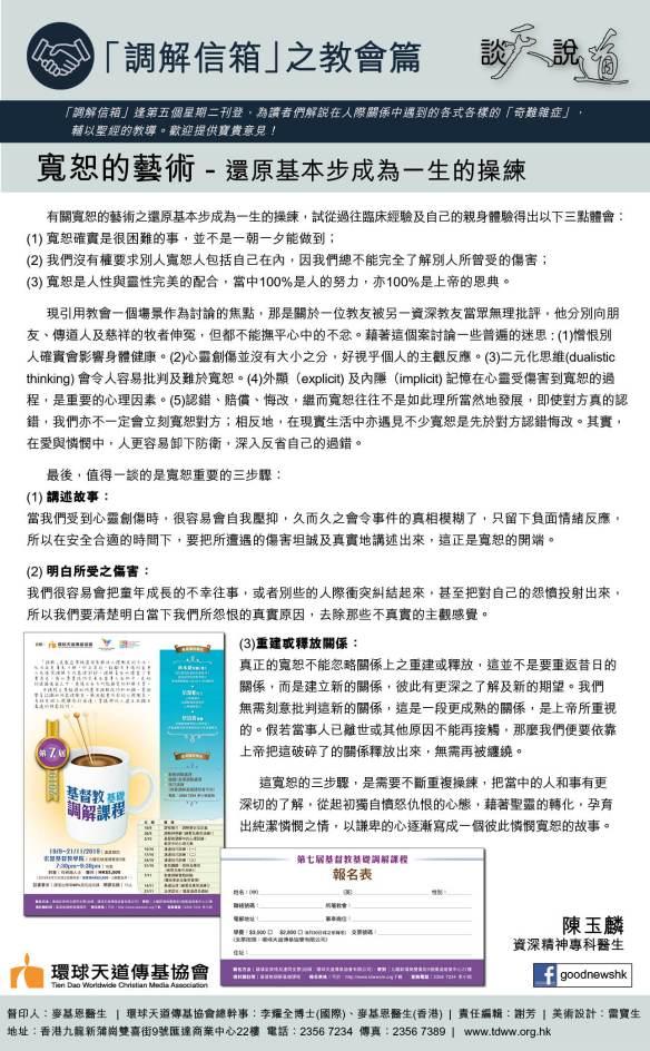2019July 30 調解信箱