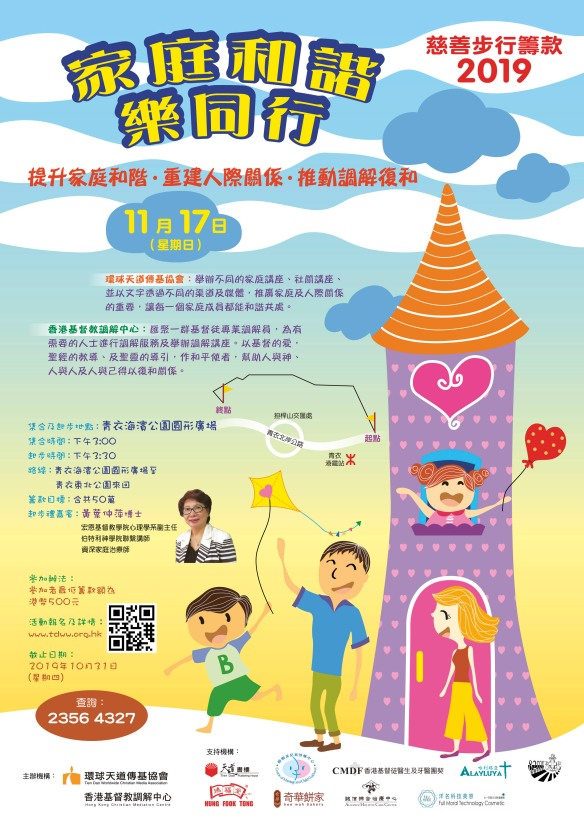 2019 Charity Walk_poster-3