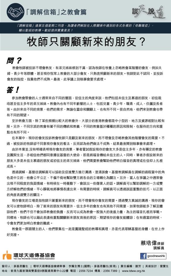 2019Oct 29 調解信箱