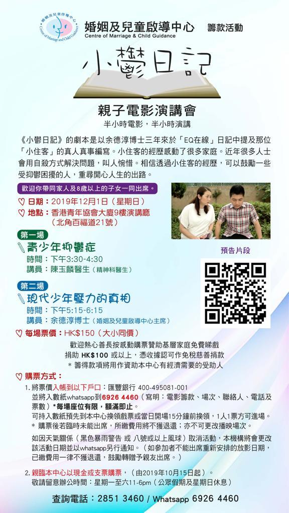 親子電影演講會_IMG-20191009-WA0003