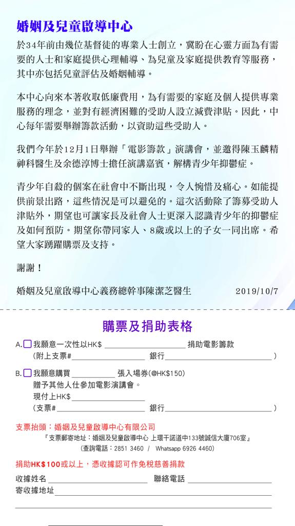 親子電影演講會_IMG-20191009-WA0004