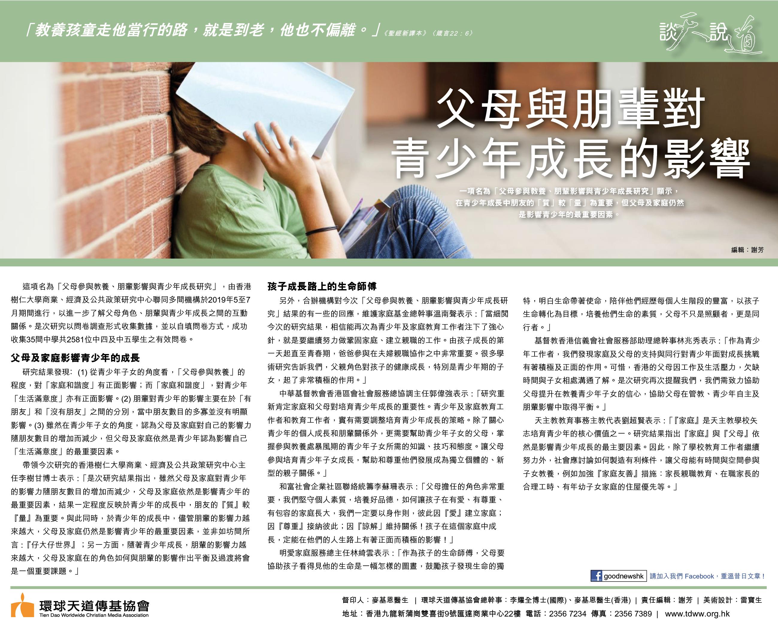 2020_Jan_20父母與朋輩對青少年成長的影響