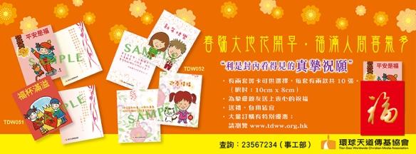 Promotion_838x310