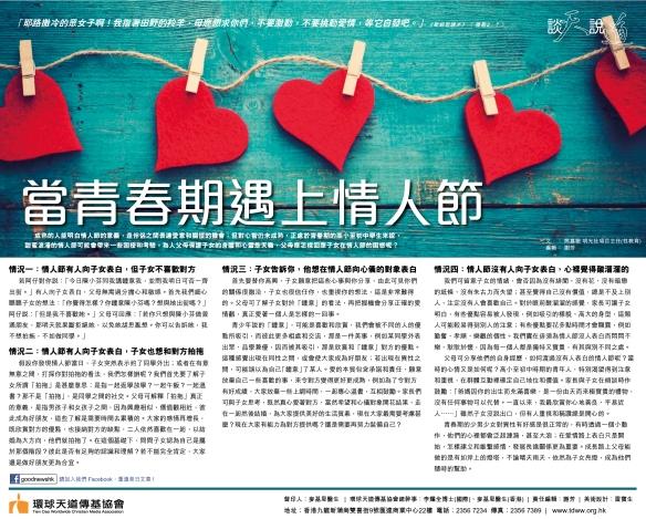2020_Feb_10當青春期遇上情人節