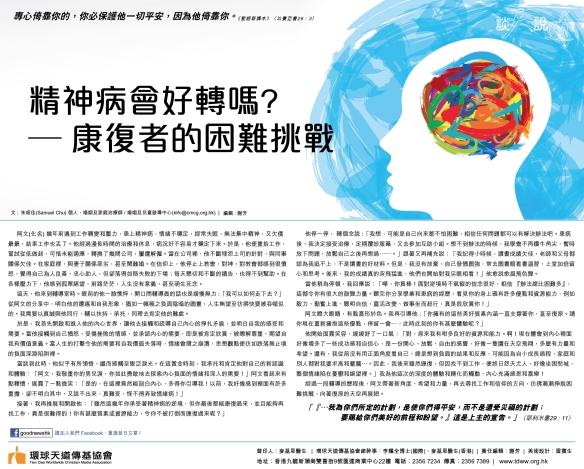 2020_Apr_20精神病會好轉嗎?—康復者的困難挑戰