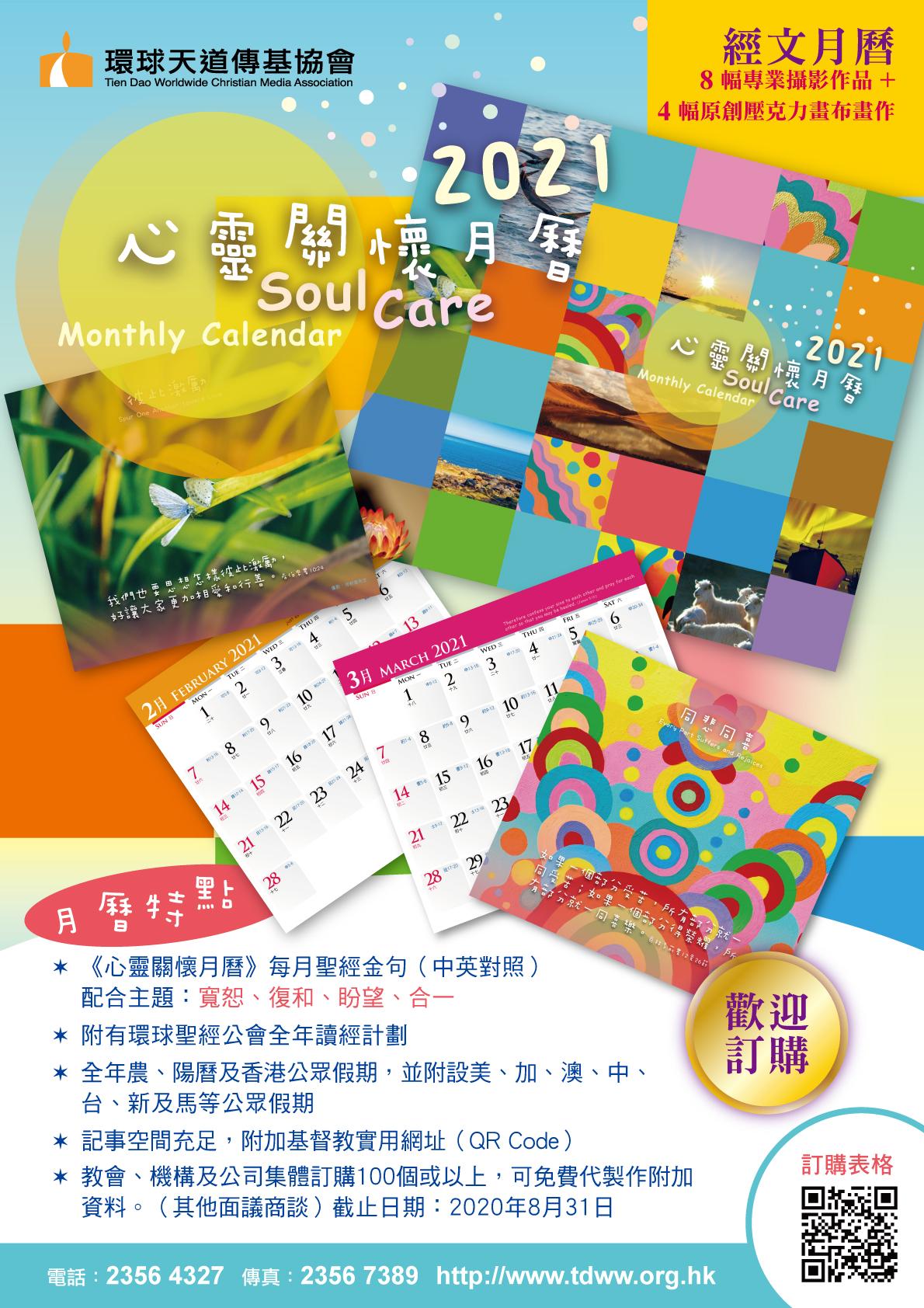 2021-Calendar-promotion_A4_A