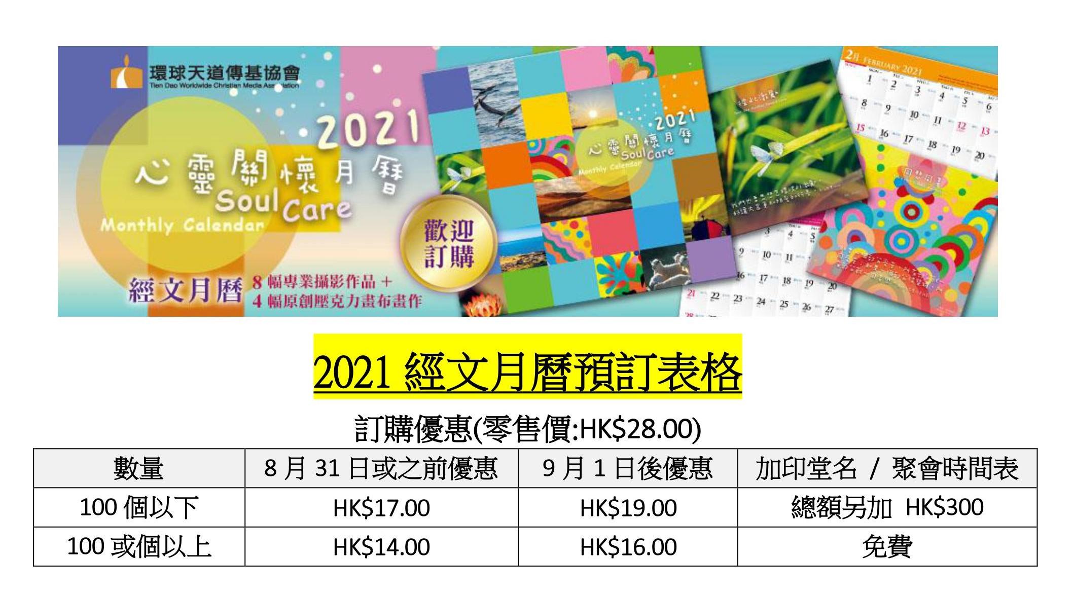 2021年月曆_預訂表格_價目表